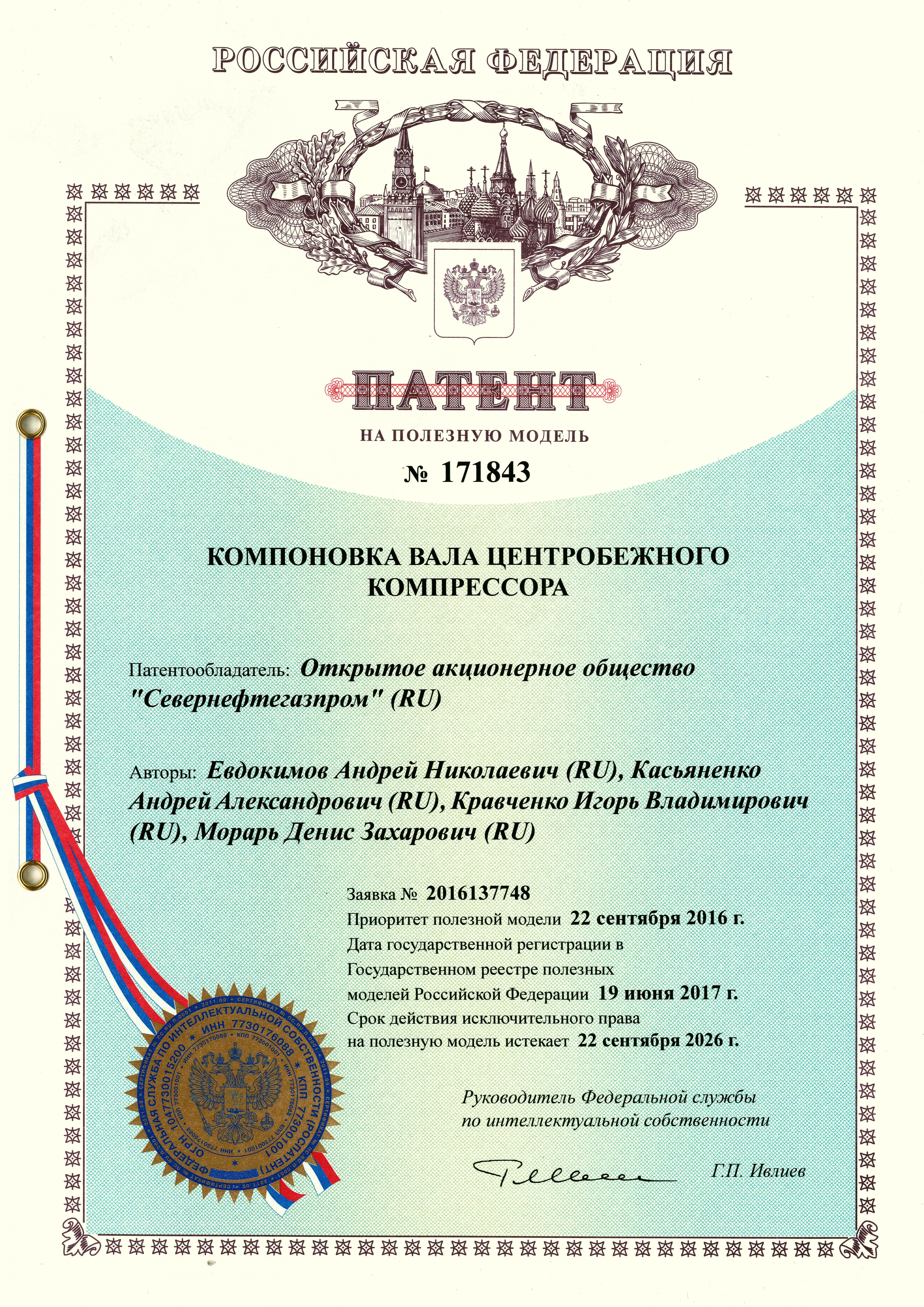 Интеллектуальная собственность Патент №171843